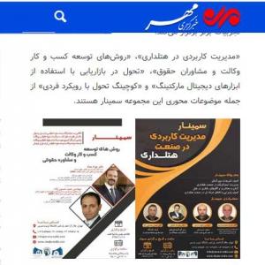 انعکاس سمینار کسب و کار توسط خبرگزاری مهر | مشاوره مدیریت