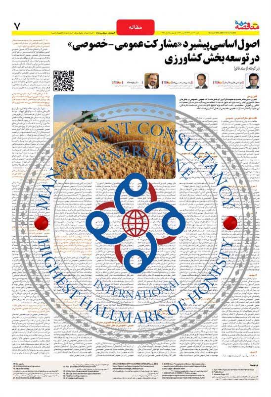 مشارکت عمومی - خصوصی در بخش کشاورزی روزنامه مناقصه مزایده