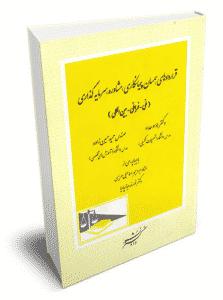اسناد قراردادی فیدیک | کتاب قراردادهای همسان پیمانکاری، مشاوره، سرمایهگذاری | مشاوره مدیریت