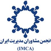 عضویت مشاوره مدیریت در انجمن مشاوران مدیریت ایران